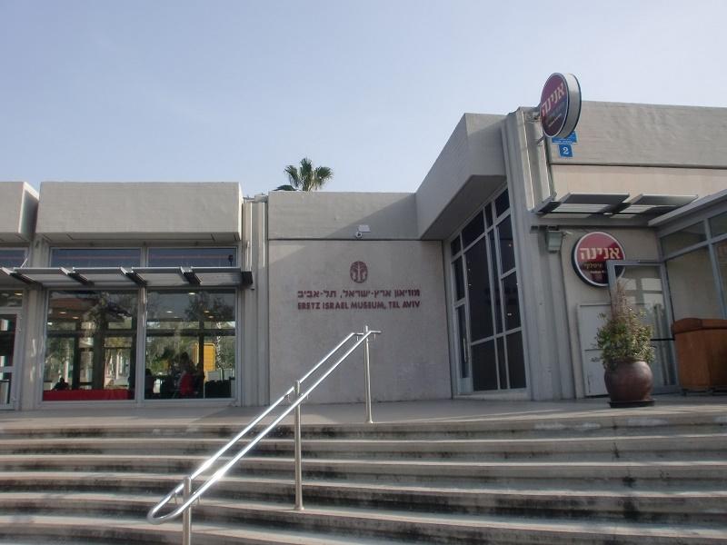 Музей истории Израиля вход