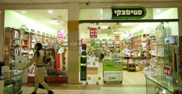 Магазины Тель-Авива